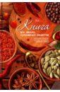Книга для записи кулинарных рецептов Аромат (80 листов, А5) (80КК5В_14304)