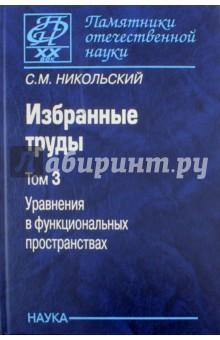 Избранные труды. В 3-х томах. Том 3. Уравнения в функциональных пространствах мир рабле в 3 х томах том 3