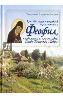 Христа ради юродивый иеромонах Феофил, подвижник и прозорливец Киево-Печерской Лавры