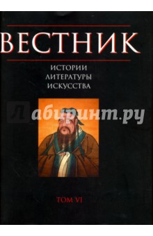 Вестник истории, литературы, искусства. Том 6 ансамбль в народном зодчестве русского севера