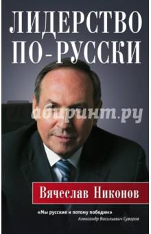 Лидерство по-русски книги эксмо украина в глобальной политике