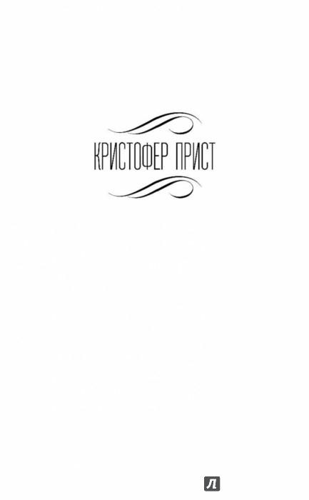 Иллюстрация 1 из 36 для Островитяне - Кристофер Прист | Лабиринт - книги. Источник: Лабиринт