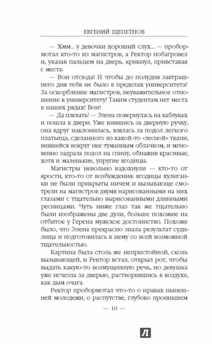 Щепетнов демоны коты короли