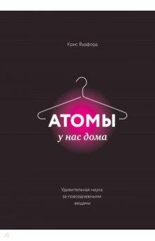 Атомы у нас дома. Удивительная наука за повседневными вещами макс гласкин наука о велосипеде как взаимодействуют человек и велосипед
