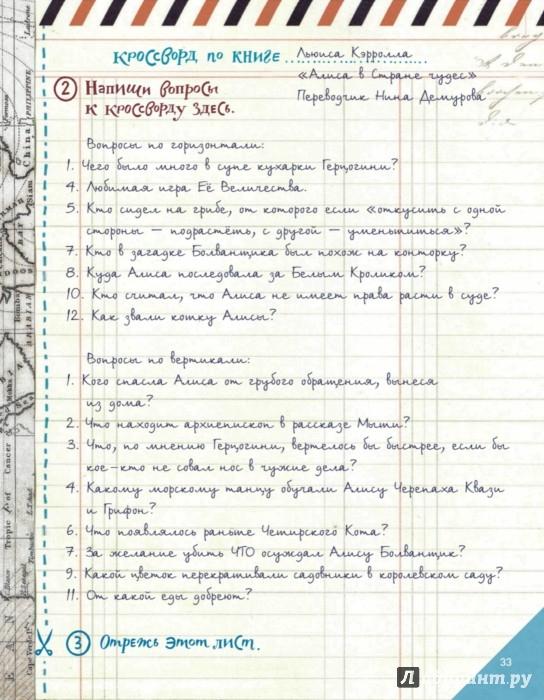 Гдз Рассказы Для Читательского Дневника