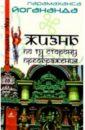 Шри Парамахамса Йогананда Жизнь по ту сторону преображения