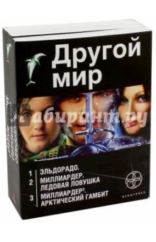 Другой мир. Комплект из 3-х книг. Эльдорадо. Миллиардер: Ледовая ловушка. Миллардер-2