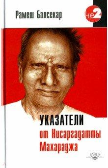 Указатели от Нисаргадатты Махараджа