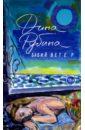 Бабий ветер (с автографом автора), Рубина Дина Ильинична