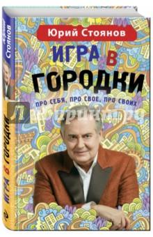 юрий стоянов игра в городки скачать fb2