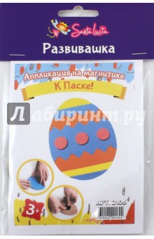 Аппликация на магнитике К Пасхе! аппликация на магнитике ракета