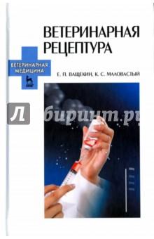 Ветеринарная рецептура. Учебное пособие книги эксмо лекарственные средства