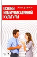 Основы коммуникативной культуры. Учебное пособие