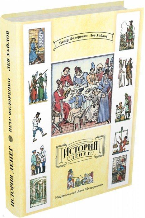 Иллюстрация 1 из 36 для История денег - Федоренко, Хайлов   Лабиринт - книги. Источник: Лабиринт