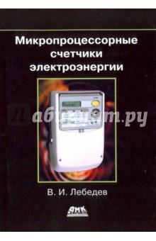 Микропроцессорные счетчики электроэнергии биркс д сцинтилляционные счетчики