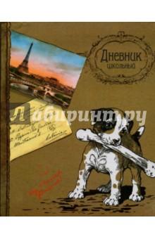 Дневник школьный Щенок с косточкой (интегральная обложка, ткань) (32659)