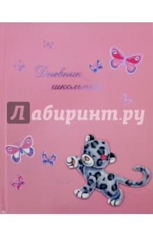 Дневник школьный Маленький леопард (твердая обложка) (43471) спейс дневник школьный леопард