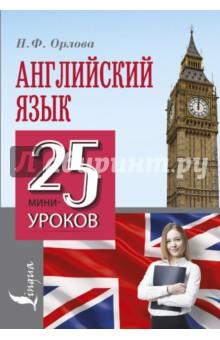 Английский язык. 25 мини-уроков учим английский за 5 минут 280 мини уроков