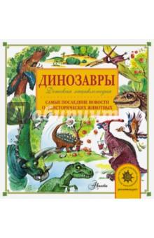 Динозавры. Самые последние новости о доисторических животных рисуем 50 динозавров и других доисторических