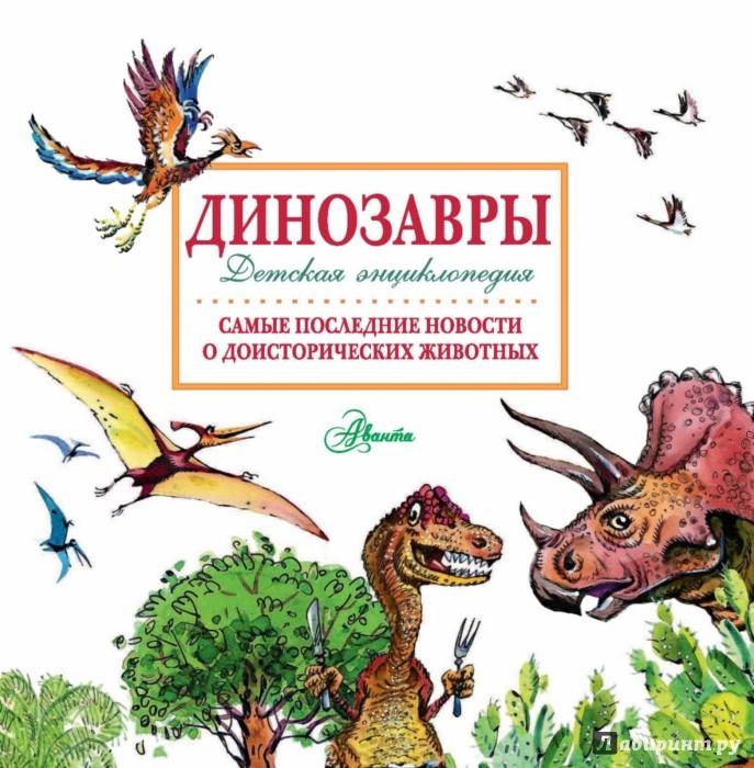 Иллюстрация 1 из 19 для Динозавры. Самые последние новости о доисторических животных - Александр Тихонов | Лабиринт - книги. Источник: Лабиринт