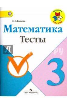 Математика. 3 класс. Тесты. ФГОС любовь самсонова математика 2 класс математические диктанты к учебнику м и моро и др