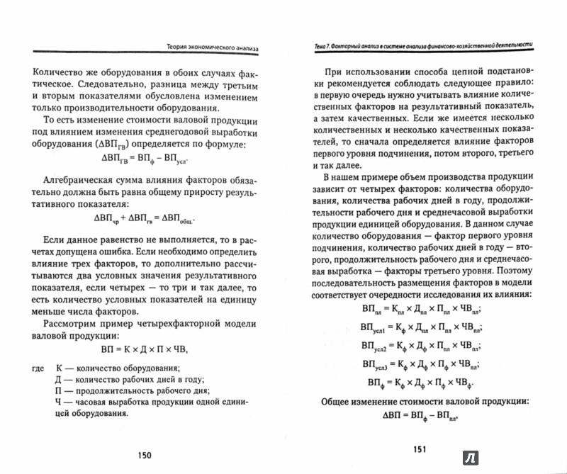 Иллюстрация 1 из 6 для Теория экономического анализа. Учебное пособие - Герасимов, Громов, Костюкова, Стеклова   Лабиринт - книги. Источник: Лабиринт