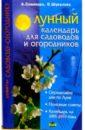 Семенова Анастасия Николаевна Лунный календарь для садоводов и огородников семенова а шувалова о лунный календарь для садоводов и огородников на 2019 год