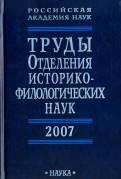 Труды Отделения историко-филологических наук РАН. 2007 год