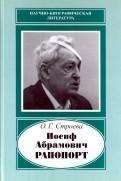 Иосиф Абрамович Рапопорт, 1912-1990