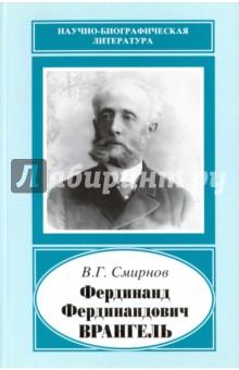 Фердинанд Фердинандович Врангель, 1844-1919 гг.