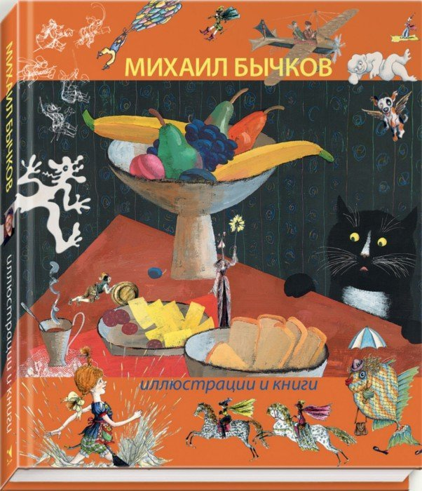 Иллюстрация 1 из 65 для Иллюстрации и книги - Михаил Бычков | Лабиринт - книги. Источник: Лабиринт