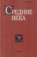 Средние века: исследования по истории Средневековья и раннего Нового времени. Выпуск 70 (3)