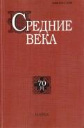 Средние века: исследования по истории Средневековья и раннего Нового времени. Выпуск 70 (4)