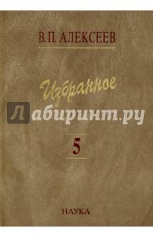 Избранное. В 5-ти томах. Том 5. Происхождение народов Кавказа боглачев с первые фотографы кавказа