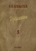 Избранное. В 5-ти томах. Том 5. Происхождение народов Кавказа