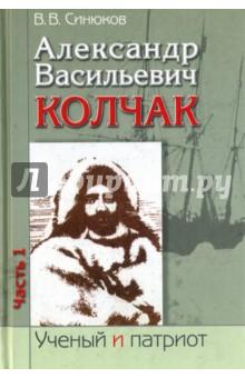 Александр Васильевич Колчак. В 2-х частях. Часть 1 александр васильевич колчак в 2 х частях часть 2