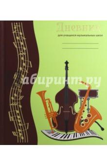 Дневник для музыкальной школы Дизайн 7 (МФ174815) отсутствует дневник ученика музыкальной школы