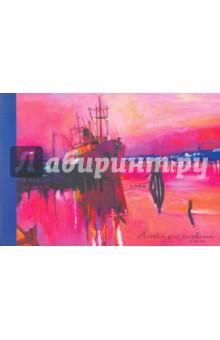 Альбом для рисования Вечерняя пристань (40 листов, склейка) (А401609) the art of kentaro nishino зайчики лицензия альбомы для рисования гребень 40 листов
