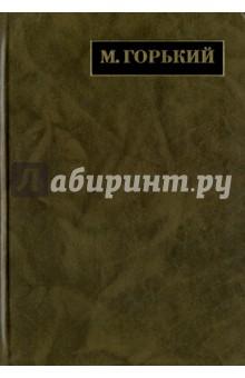 Полное собрание сочинений. В 24-х томах. Том 14. Письма. 1922 - май 1924
