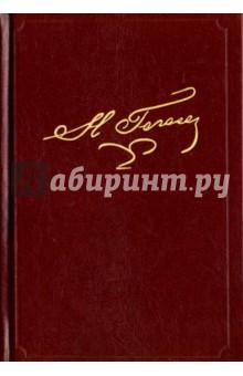 Полное собрание сочинений и писем. В 23-х томах. Том 3
