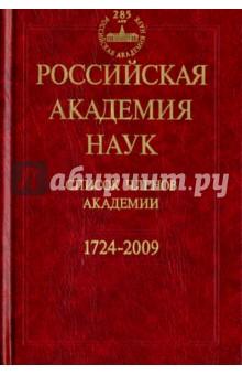 Российская Академия наук. Список членов Академии. 1724-2009
