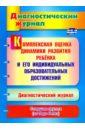 Компл.оценка динам.разв.ребен.Диагн.журнал. Ст.гр, Афонькина Юлия Александровна