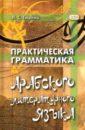 Тюрева Людмила Семеновна Практическая грамматика арабского литературного языка