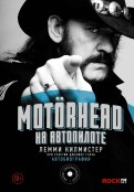 Motorhead. На автопилоте. Автобиография