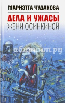 Дела и ужасы Жени Осинкиной (с автографом автора)