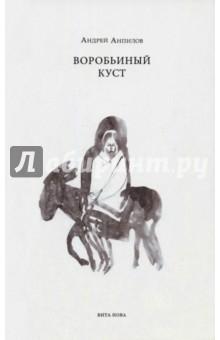 Анпилов Андрей » Воробьиный куст. Стихи