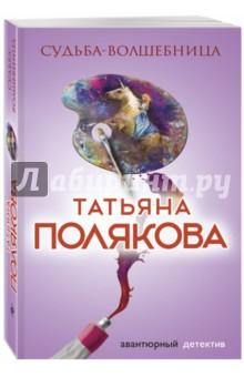 Электронная книга Судьба-волшебница