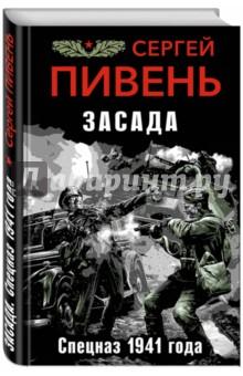 Засада. Спецназ 1941 года савицкий г яростный поход танковый ад 1941 года