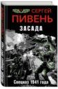 Засада. Спецназ 1941 года, Пивень Сергей Алексеевич