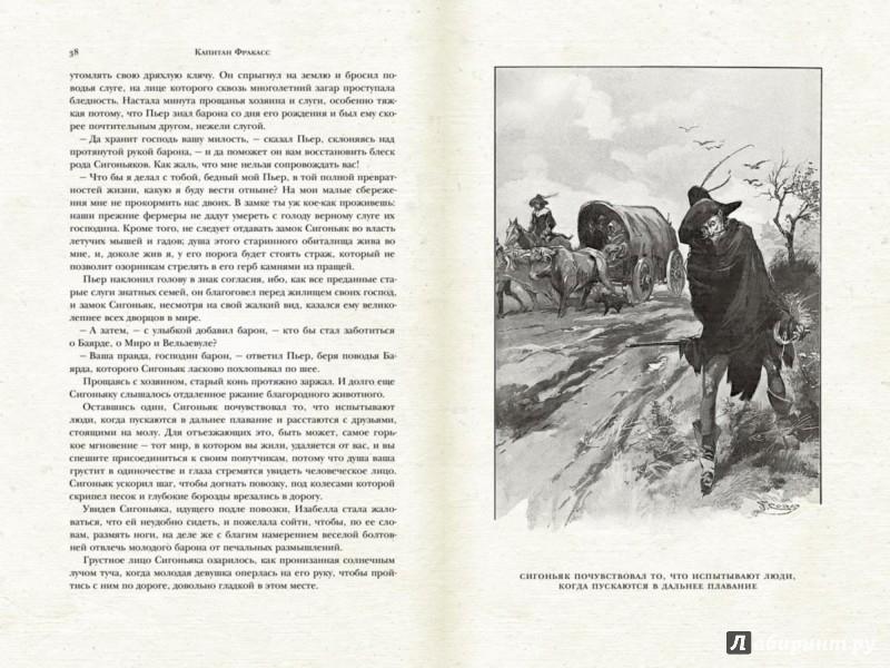 Иллюстрация 1 из 35 для Капитан Фракасс - Теофиль Готье | Лабиринт - книги. Источник: Лабиринт